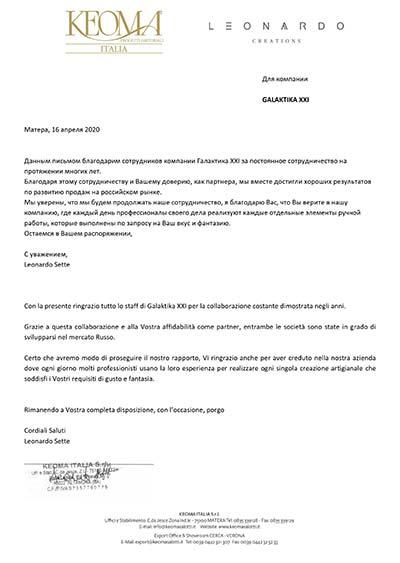 lettera galaktika rus